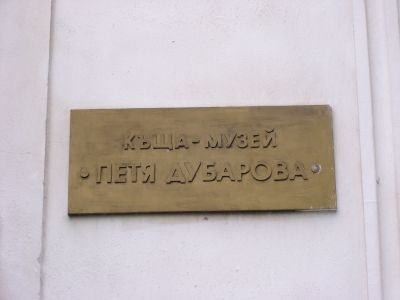 Табела  - Къща музей Петя Дубарова - Бургас