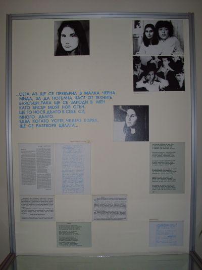 Табло от експозицията (4) - Къща музей Петя Дубарова - Бургас