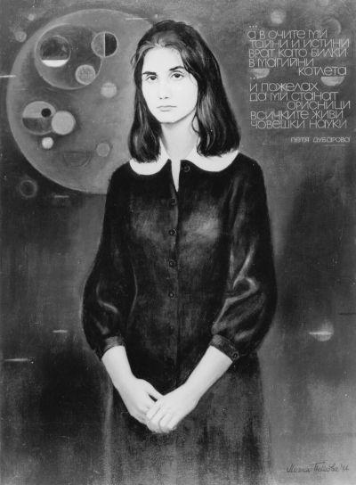Портрет на Петя Дубарова 1984г., худ. Милка Пейкова,маслени бои - Къща музей Петя Дубарова - Бургас