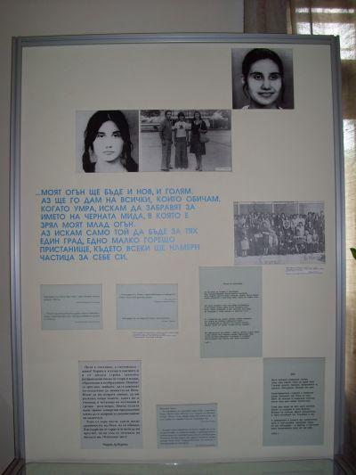 Табло от експозицията на музея - Къща музей Петя Дубарова - Бургас