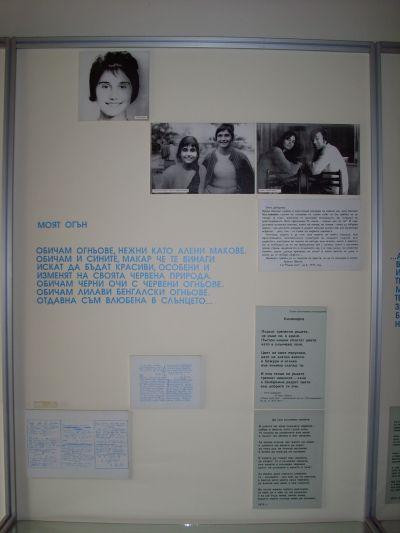 Табло от експозицията (2) - Къща музей Петя Дубарова - Бургас